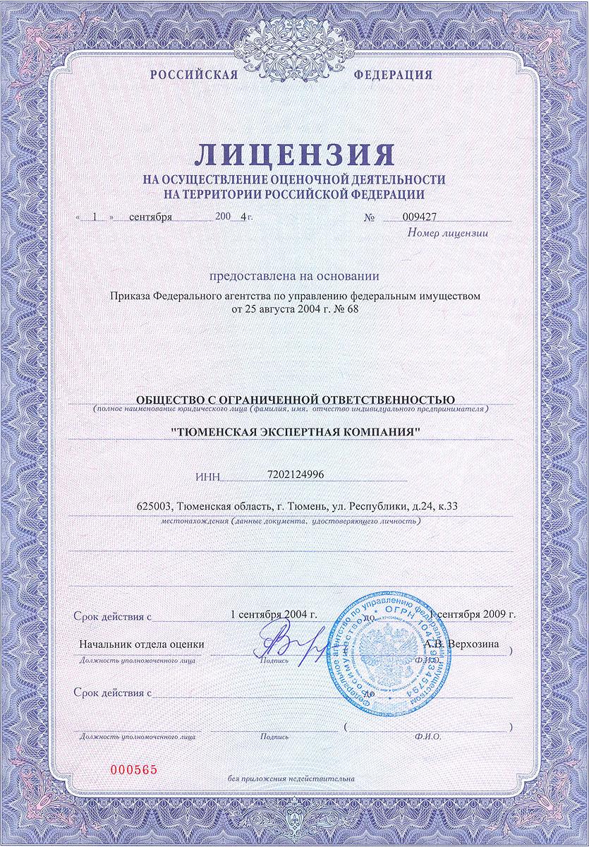 Лицензия ооо ук жкх октябрьского района